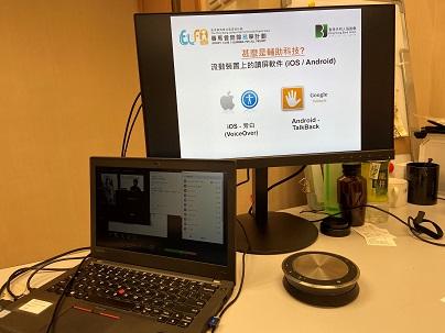 網上培訓用的電腦器材和投影片powerpoint