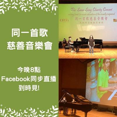 同一首歌慈善音樂會 表演者在台上的照片