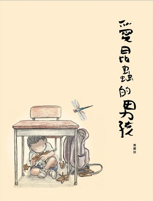 《愛昆蟲的男孩》封面,一個孩子坐在枱底下
