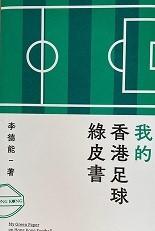 《我的香港足球綠皮書》封面
