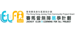 賽馬會無障易學計劃 JOCKEY CLUB E-LEARNING FOR ALL PROJECT